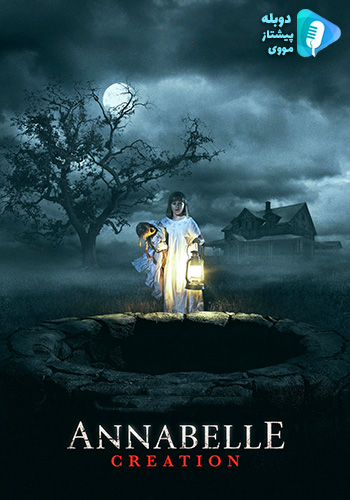 Annabelle Creation آنابل آفرينش