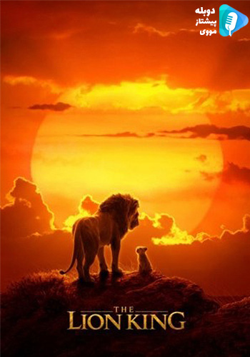 The Lion King شير شاه 3