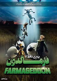 A Shaun The Sheep Farmageddon  گوسفند ناقلا فارماگدون