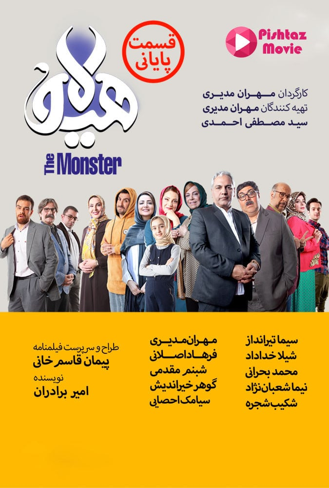 دانلود the monster