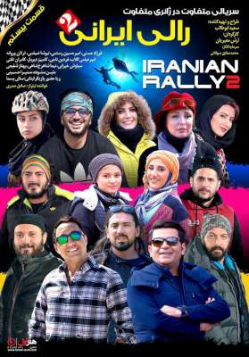 دانلود Iranian Rally 2 رالي ايراني 2