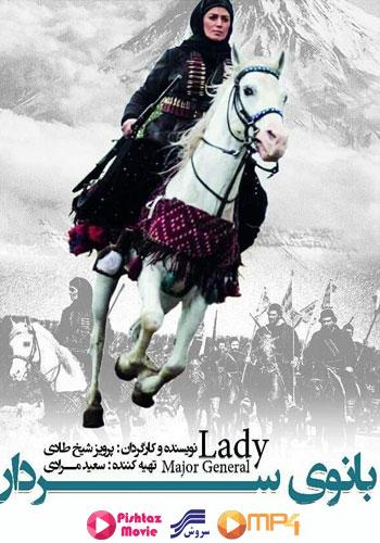 دانلود Lady major general   بانوي سردار