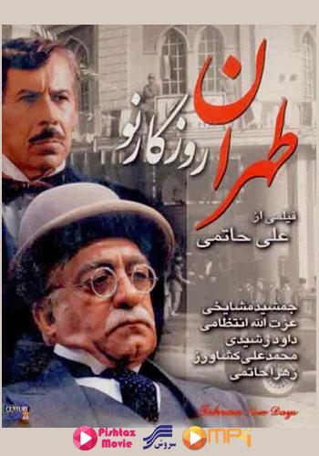 tehran rozegar no  طهران روزگار نو