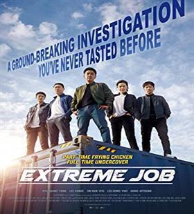 Extreme Job شغل پر خطر