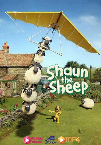 دانلود Shaun the Sheep بره ناقلا
