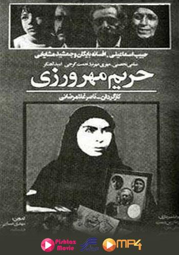 harim mehrvarzi حريم مهرورزي