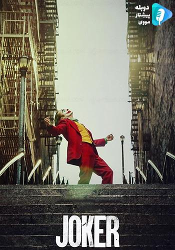 Joker جوکر