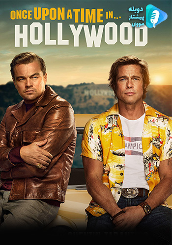 Once Upon a Time... in Hollywood روزی روزگاری در هاليوود