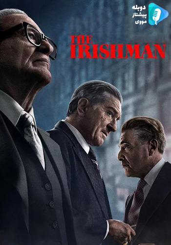 The Irishman مرد ايرلندی