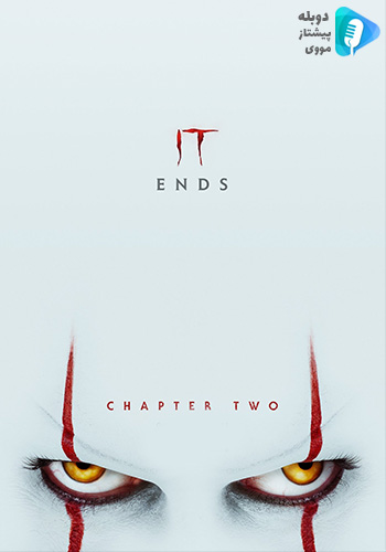 it chapter two آن قسمت دوم