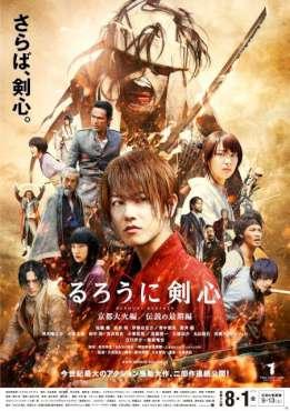 دانلود Rurouni Kenshin 2 Kyoto Inferno شمشيرزن دوره گرد 2 جهنم کيوتو