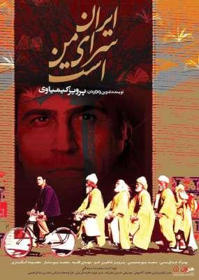 دانلود Iran Is My Land ايران سراي من است