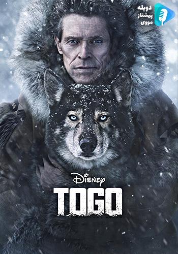 Togo توگو