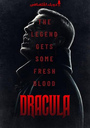 Dracula دراکولا