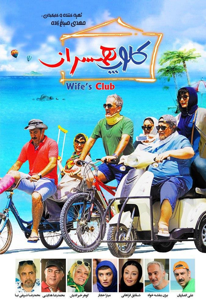 Wife's Club کلوپ همسران