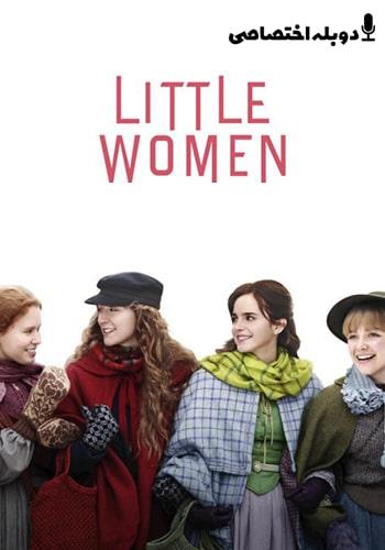 Little Women زنان کوچک