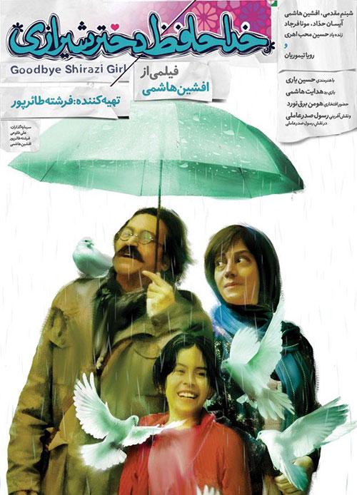 Goodbye girl Shirazi  خداحافظ دختر شیرازی