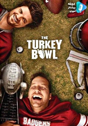 The Turkey Bowl جام بوقلمون