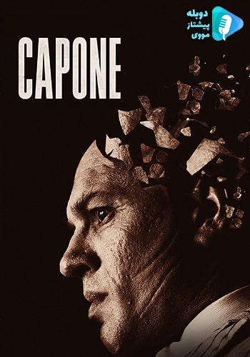 Capone کاپون