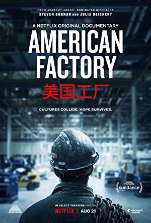 American Factory کارخانه آمریکایی