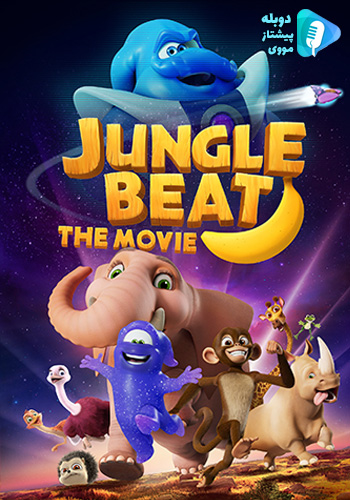 Jungle Beat: The Movie نبض جنگل