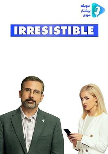 Irresistible وسوسه انگیز