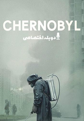 Chernobyl چرنوبیل