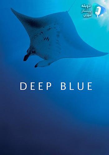 Deep Blue آبی ژرف