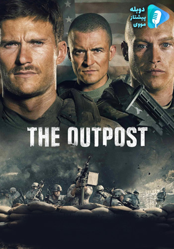 The Outpost پاسگاه