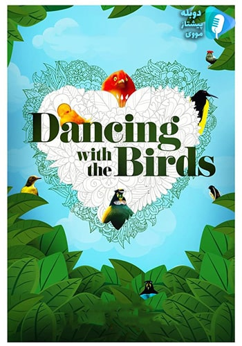 Dancing with the Birds رقص با پرندگان