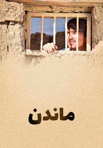 To Stay ماندن