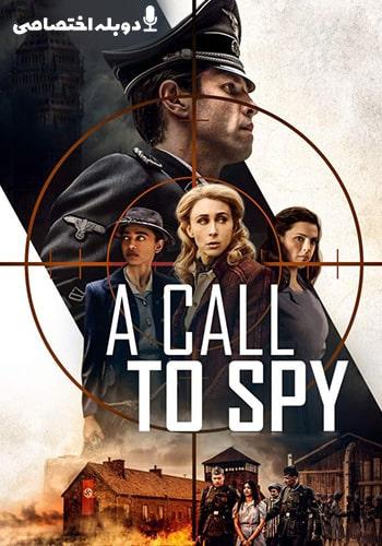A Call to Spy فراخوانی برای جاسوسی