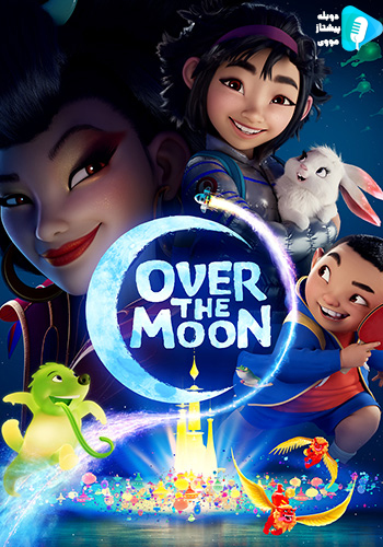 Over the Moon روی ماه