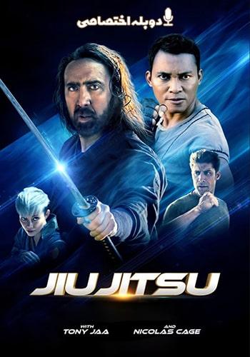 Jiu Jitsu جیو جیتسو