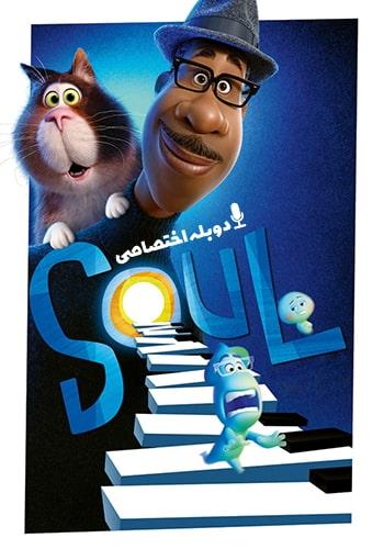 Soul روح