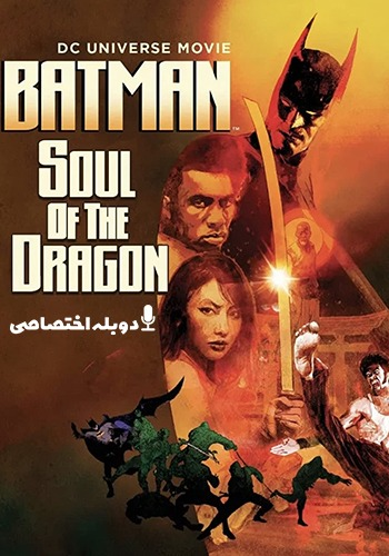 Batman: Soul of the Dragon بتمن: روح اژدها