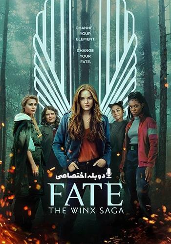 Fate: The Winx Saga تقدیر: حماسهی وینکس