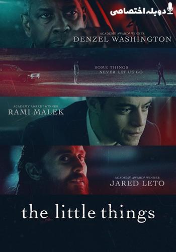 The Little Things چیزهای کوچک