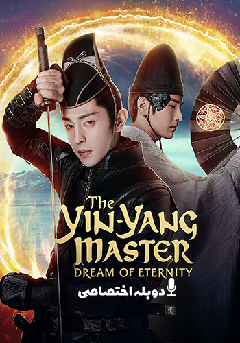The Yin-Yang Master: Dream of Eternity استاد یین یانگ رویای ابدیت