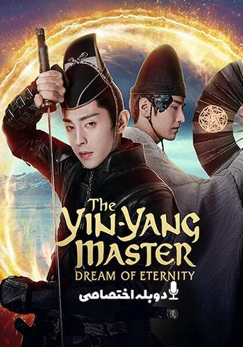 The Yin-Yang Master: Dream of Eternity استاد یین یانگ رویای ابدیت