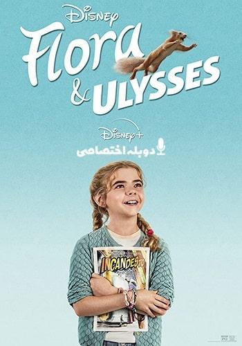 Flora & Ulysses فلورا و اولیس