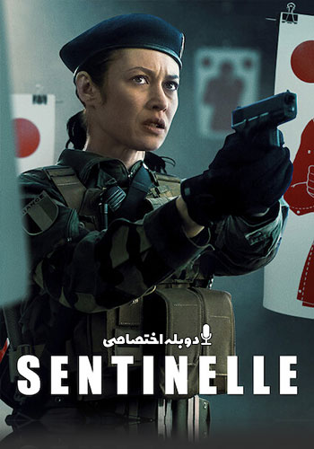 Sentinelle  نگهبانان