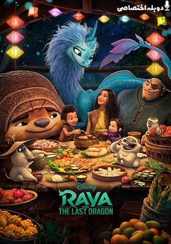 Raya and the Last Dragon رایا و آخرین اژدها