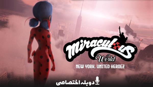 دنیای دختر کفشدوزکی: نیویورک - قهرمانان متحد