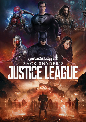 Zack Snyders Justice League لیگ عدالت زک اسنایدر
