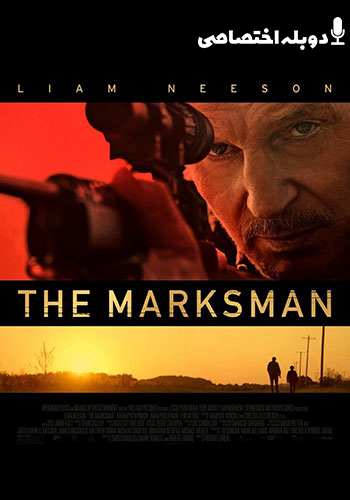 The Marksman تیرانداز
