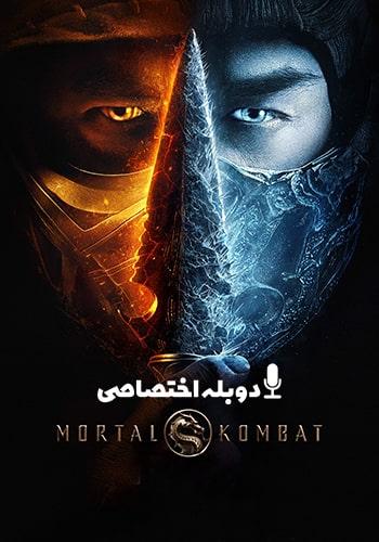 Mortal Kombat مورتال کامبت