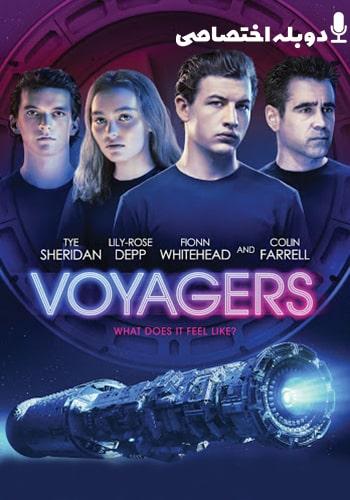 تماشای Voyagers  مسافران