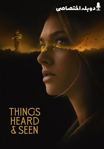 Things Heard & Seen شنیدهها و دیدهها