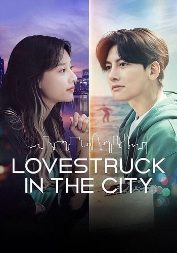 Lovestruck in the City دلباخته در شهر